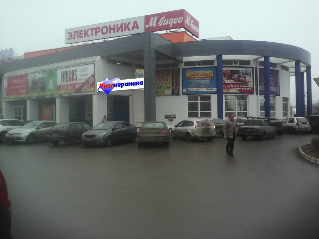 Урал стройград