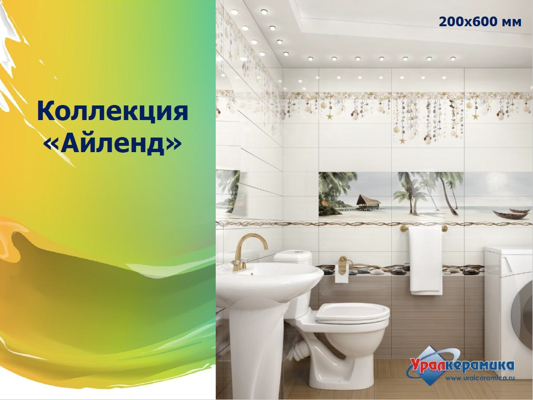 АЙЛЕНД 2-1