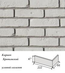 кирпич-британский-белый угловой элемент